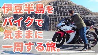 【ゆっこの伊豆ひとり旅①】#78 真冬だってバイク旅!伊豆グルメと景色を楽しみながら歌って走る136号線【YZF-R3】