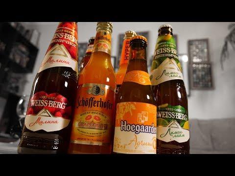 ТБП(18+): Пиво с фруктами. Нуууу...