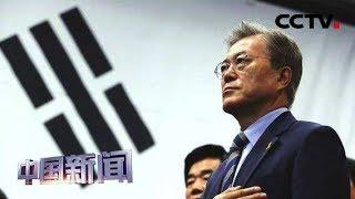 [中国新闻] 从经贸到安全 韩日矛盾愈演愈烈 文在寅:日本应该拿出诚实的态度 | CCTV中文国际