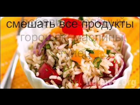 Итальянский салат с рисом