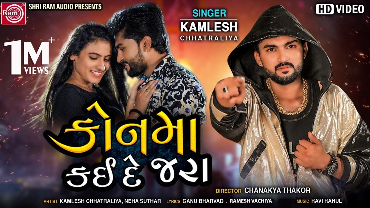 Konma Kai De Jara ||Kamlesh Chhatraliya ||New Gujarati Video Song 2020 ||Ram Audio