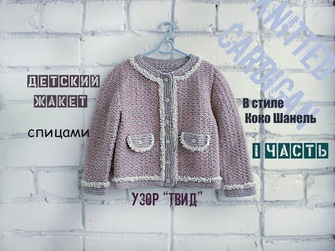 Пиджак спицами для девочки