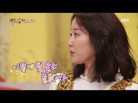 """해피투게더3 Happy together 3 - 전혜빈♥이준기, """"형·동생 사이에서 자연스레 스며들었다"""". 20170427"""