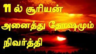 11இல் சூரியன் தோஷ நிவர்த்தியா
