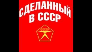 СССР  Москва 60 - 70 годы