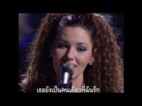 เพลงสากลแปลไทย #3# You're Still The One - Shania Twain