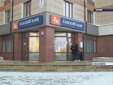 """Руководители банка """"Канский"""" присвоили больше 20 млн рублей красноярцев"""