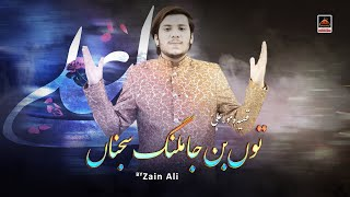 Tu Ban Ja Malang Sajna - Zain Ali | New Qasdia 2020