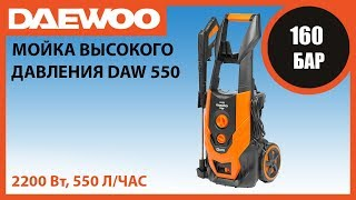 мойка высокого давления Daewoo DAW 550  High Pressure Washer Daewoo DAW 550 Review