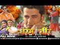 Dharam Veer - धरम वीर | Bhojpuri Full Movie | Ravi Kishan & Amar Upadhyay | Superhit Action Movie