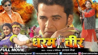 Dharam Veer - धरम वीर | Bhojpuri Full Movie | Ravi Kishan & Amar Upadhyay | Superhit Action Movie