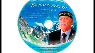 Смотреть сеансы Во Имя Жизни издание 2014 года - хаджи Базылкан Дюсупов