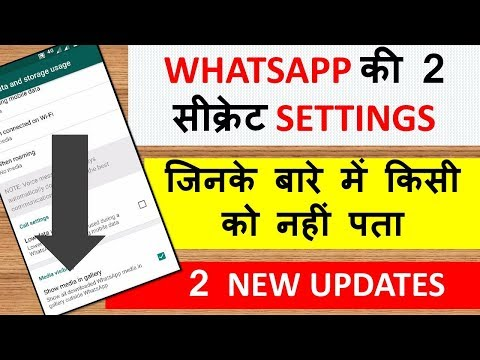 WhatsApp New Updates - New Contact Button and Media Visibility Option in Gallery