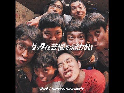 チッツ × manchester school≡ / シックな苦悩でかまわない