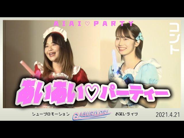 【ネタ】あいあい♡パーティー/新宿バティオス2021年4月21日