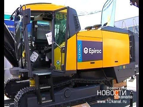 Оборудование «Epiroc» представлено на выставке в Новокузнецке