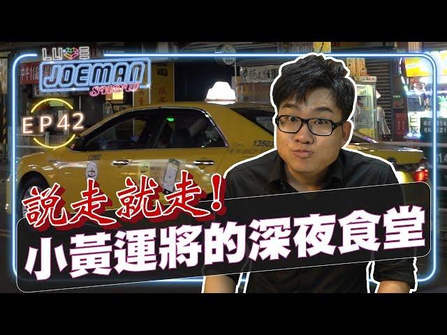 【Joeman Show Ep42】說走就走~隨機美食!小黃運將的深夜時堂!