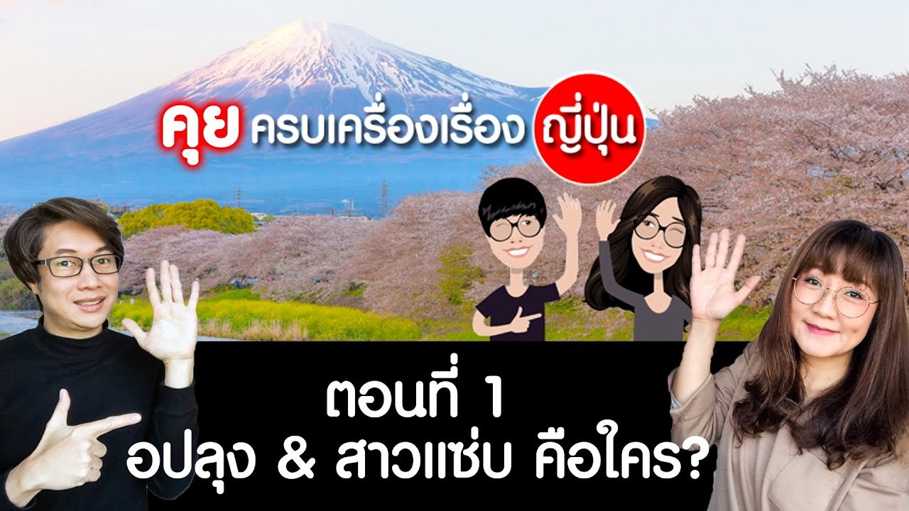 🔴 คุยครบเครื่อง..เรื่องญี่ปุ่น EP1 อปลุง \u0026 สาวแซ่บ คือใคร ?