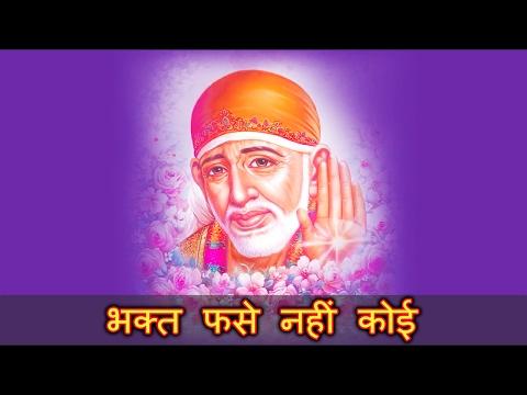 Bhakt Fase Nahi Koi | Shree Shirdi Sai Baba Doha | भावपूर्ण साई नाथ बाबा की अमृतवाणी