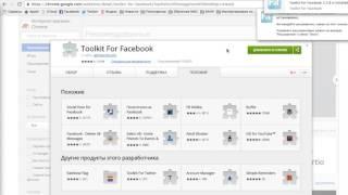 Плагин Toolkit - как сделать прочитанные сообщения не видимыми на Фейсбуке