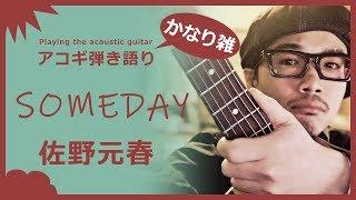 かなり雑ですが、佐野元春の「SOMEDAY」をアコースティックギターで弾き語りました。(2番まで)