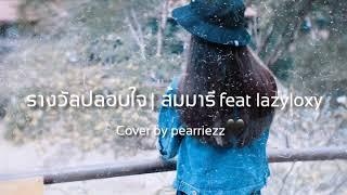 รางวัลปลอบใจ-ส้ม มารี feat.lazyloxy | cover by pearriezz :)