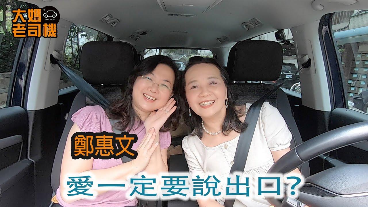 【大媽老司機】愛一定要說出口? 鄭惠文 EP30