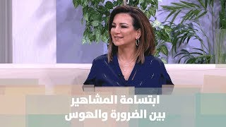 ابتسامة المشاهير - د شيرين نزال