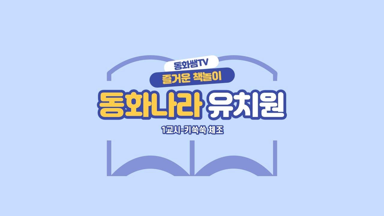 [동화쌤]동화유치원 /1교시_튼튼체조/ 원격수업공개