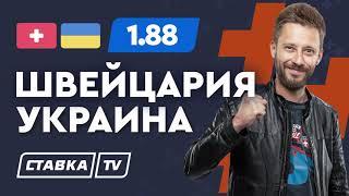 ШВЕЙЦАРИЯ УКРАИНА Прогноз Кривохарченко на футбол