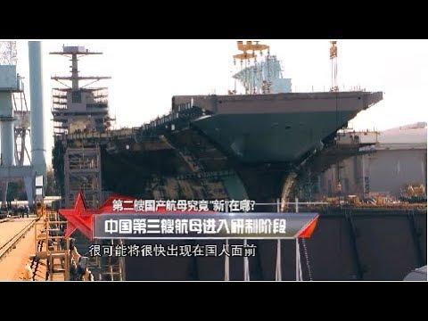 《东南军情》精彩看点:中国第三艘航母进入研制阶段