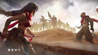 《Garena傳說對決》葉娜英雄宣傳影片 敵人的敵人,終究還是敵人
