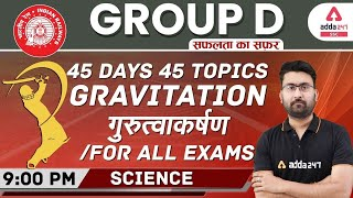 Railway Group D 2020-21 | Science | Gravitation (गुरुत्वाकर्षण) For All Exams #45 Days45 Topics