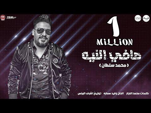 اغنية صافى النيه - محمد سلطان - 2021 - Mohamed Sultan - Safy Elneya