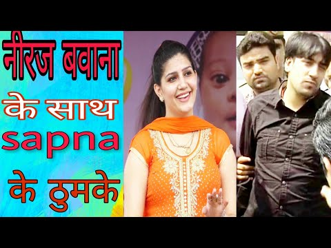 Gangster neeraj bawana dance with sapna Choudhary by blast news