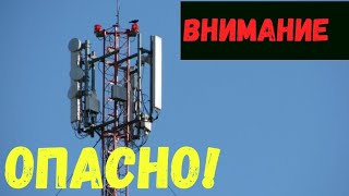 ВНИМАНИЕ. Вышки 4G и 5G сотовой связи влияют на людей.