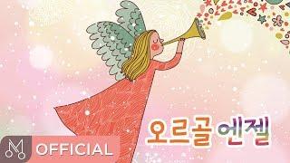 자장가연속듣기▶오르골 엔젤 - 태교에 좋은 감성 오르골 자장가 음악 베스트 모음(동요,클래식 명곡,OST 연주곡)