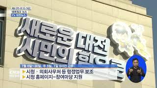 [대전뉴스] 대전시청, 대학생아르바이트 모집