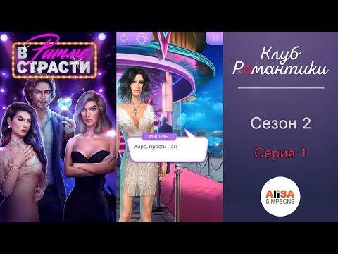 В РИТМЕ СТРАСТИ - 2 сезон 1 серия / Клуб Романтики