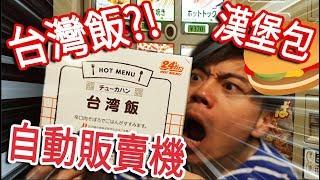 日本網咖的自動販賣機有「漢堡」和「台灣飯」!