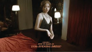 (eng)직접만든 1930년대 이브닝드레스 입고 영화처…