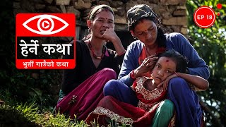 भुर्ती गाउँको कथा | Bhurti Gaunko Katha - Herne Katha EP18