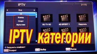 Как в IPTV плейлисте создать категории (группы, разделы)