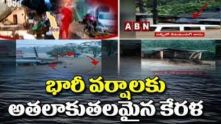 Heavy Rains Lashes In Kerala    Weather Updates    ABN Telugu