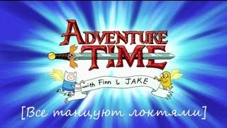:::Adventure time:::