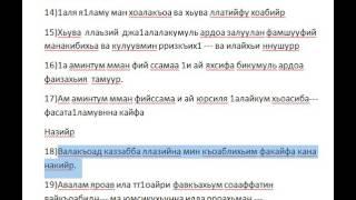 сура Мульк транскрипция