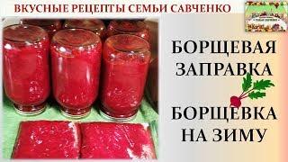 Борщевая заправка на зиму Борщевка Пошаговое видео. Вкусные рецепты семьи Савченко