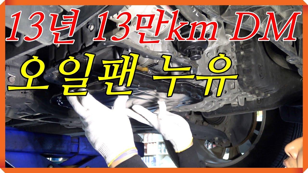 13년 13만km 산타페 DM 엔진오일 팬 누유 발생...미션오일 교환...