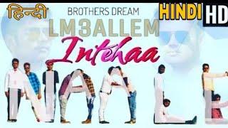 LM3ALLEM - Saad Lamjarred (Hindi Version)|Inteha Naa Le (Exclusive Arabic Song 2019) Indian Version