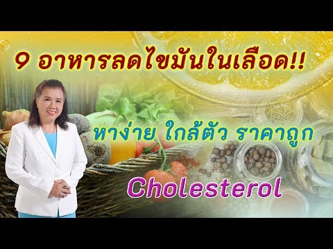 9 อาหารลดไขมันในเลือด หาง่าย ใกล้ตัว ราคาถูก | cholesterol | พี่ปลา Healthy Fish